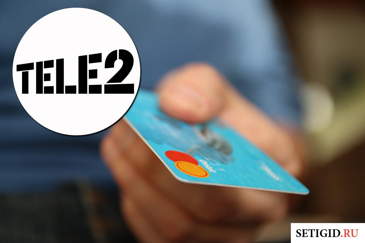 теле2 кредитная карта