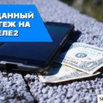 Как взять обещанный платеж на Теле2?