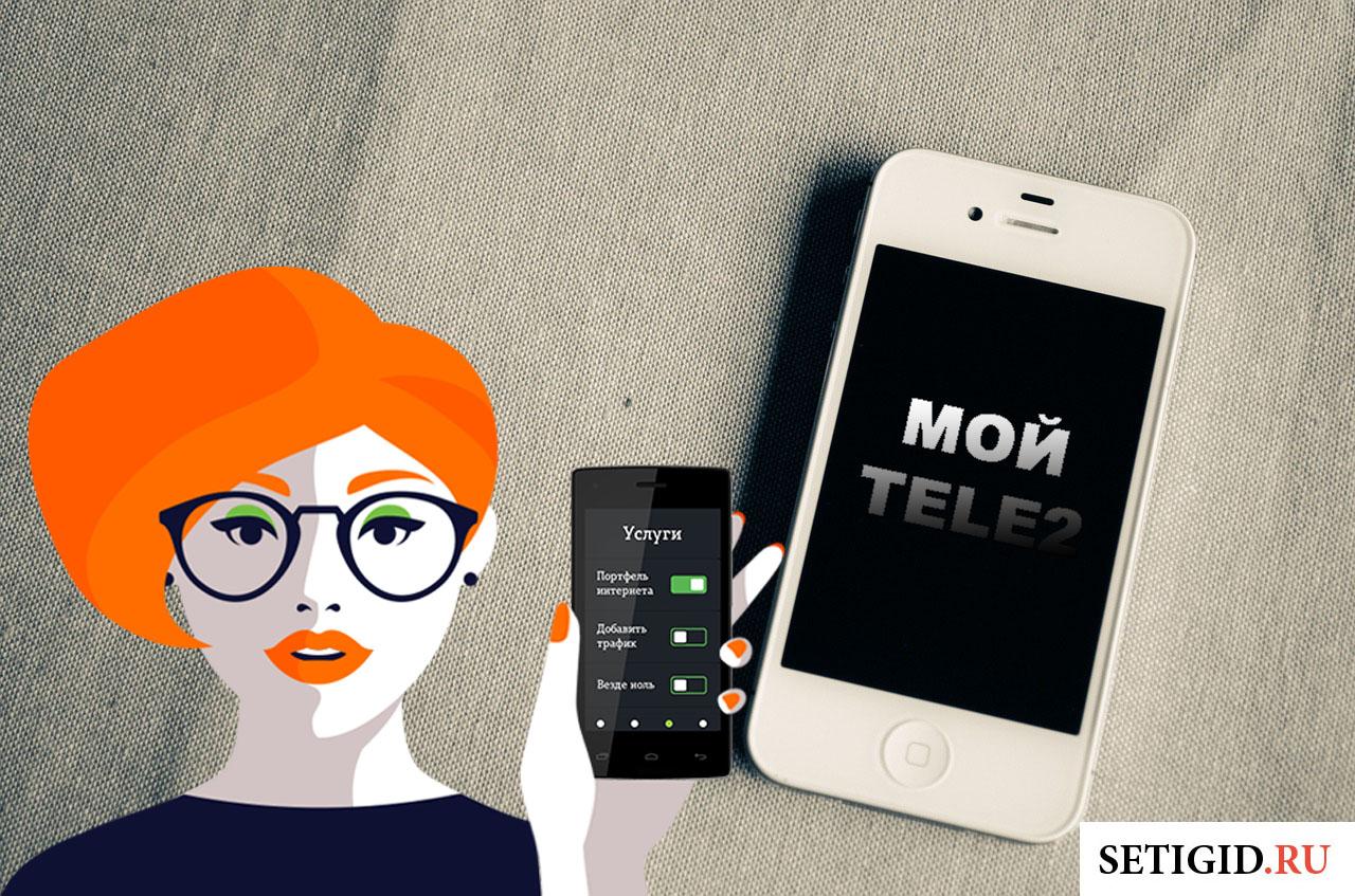 мобильный телефон мой теле2