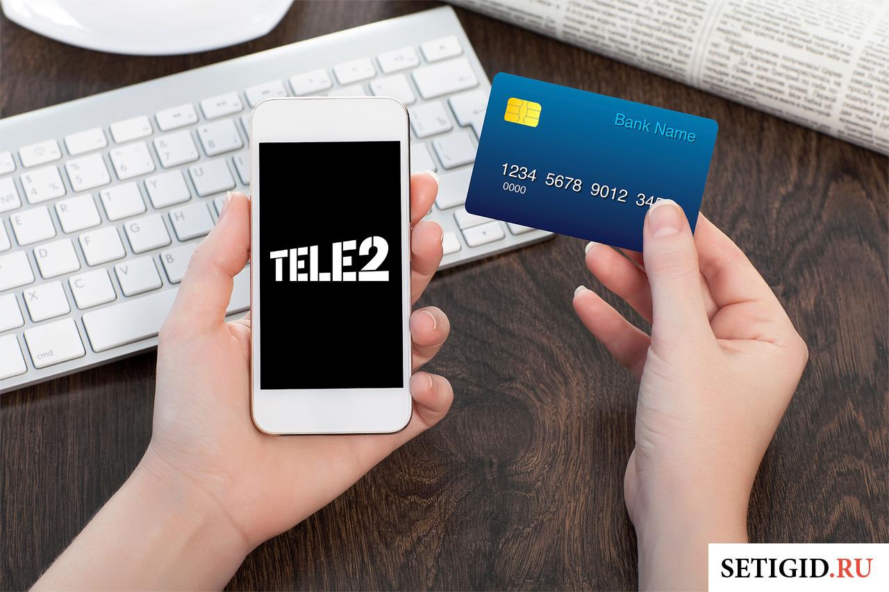 смартфон теле2 кредитка