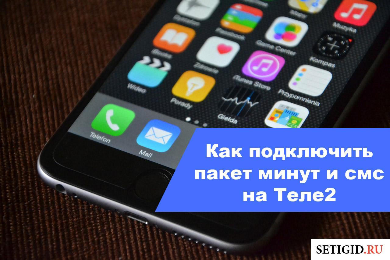 Как подключить дополнительный пакет минут и СМС на Теле2?