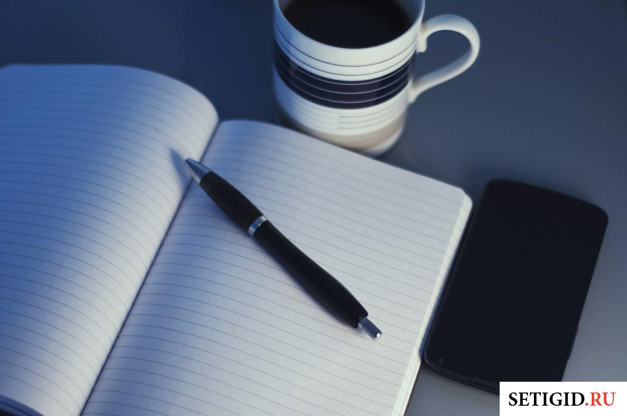 Блокнот ручка мобильный телефон