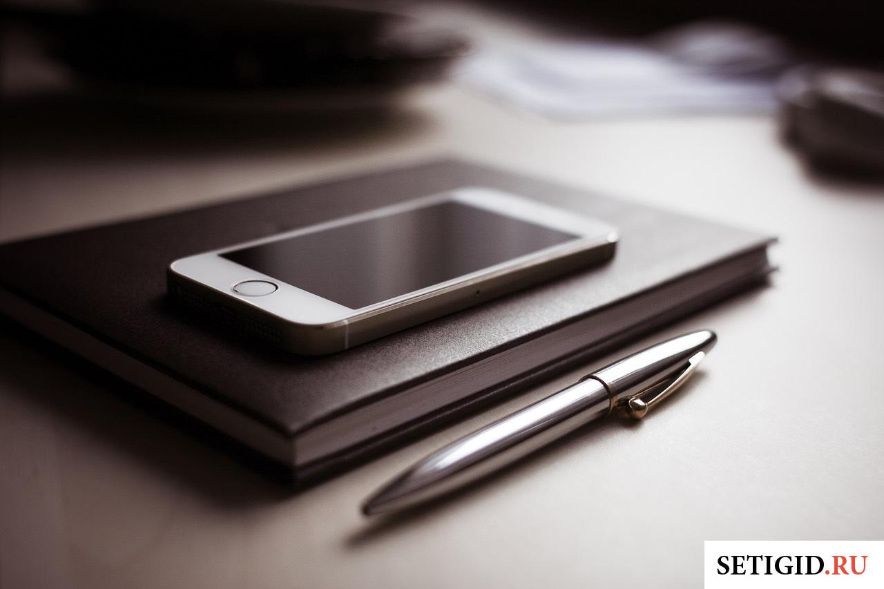 мобильный телефон блокнот ручка
