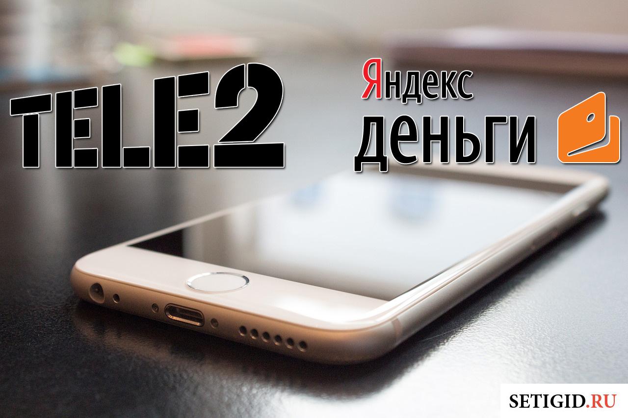 Как перевести деньги с Теле2 на Яндекс деньги?