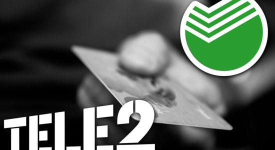 Как пополнить баланс Теле2 с банковской карты Сбербанка?
