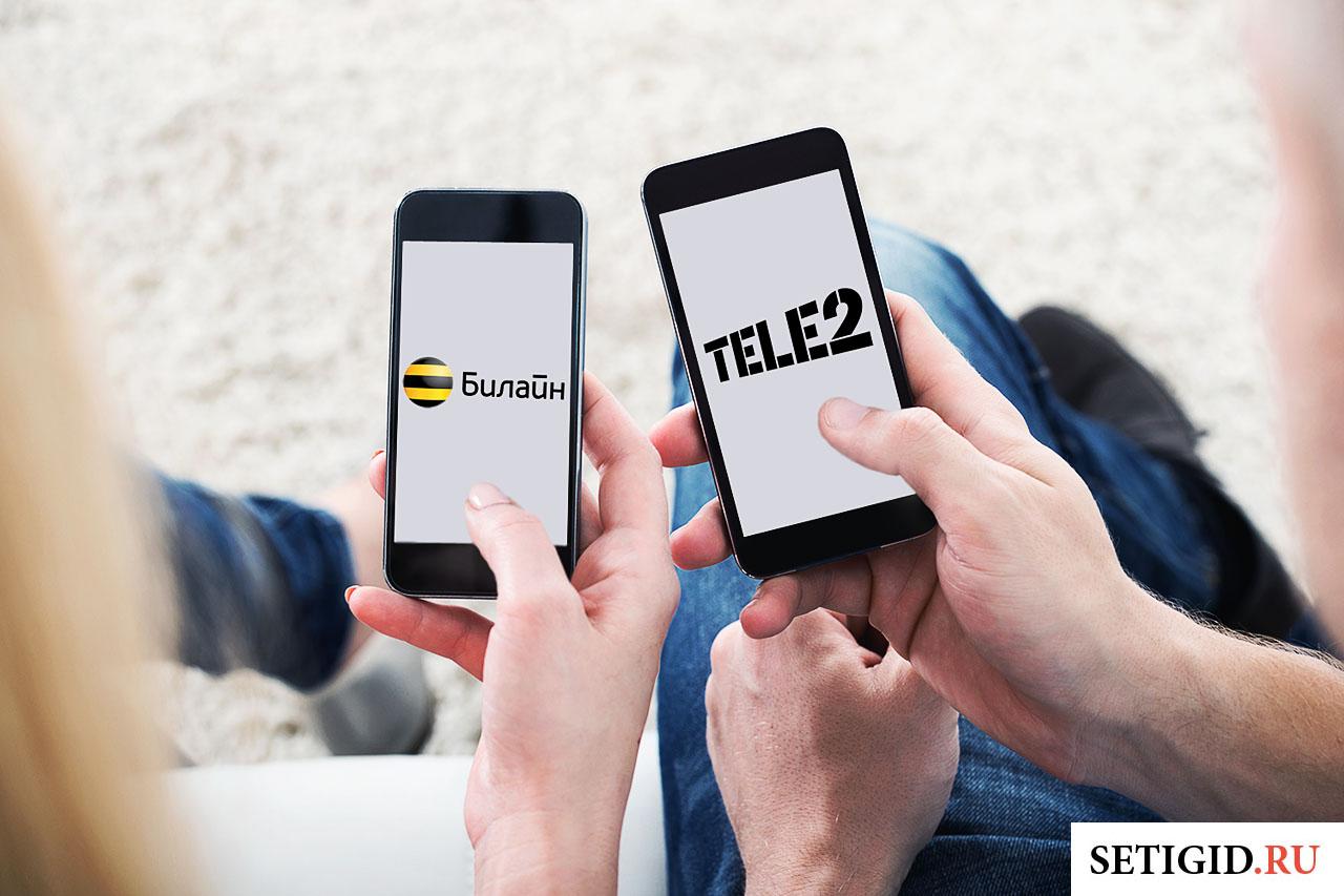 два смартфона билайн теле2