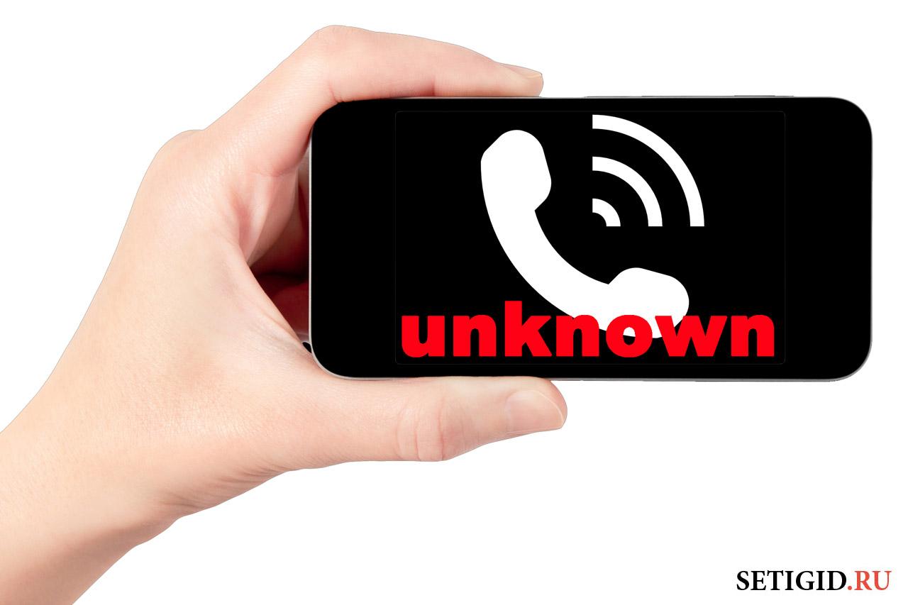 Как сделать номер невидимым на теле2
