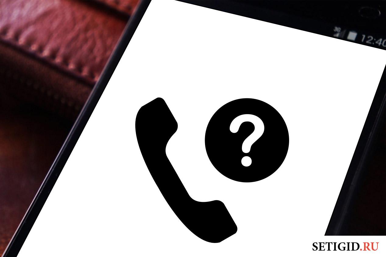 смартфон неопределенный номер