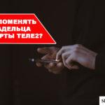 Как поменять владельца SIM-карты Теле2?