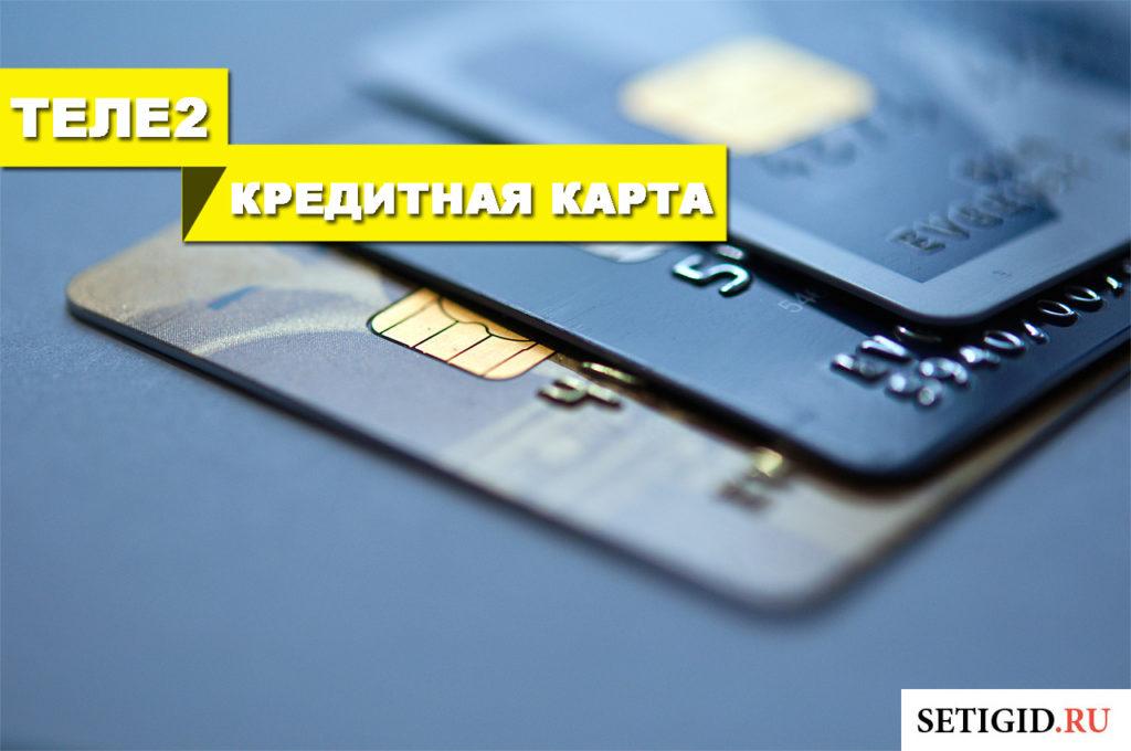 мтс кредит карта онлайн заявка открыть счет ооо