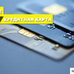 Онлайн заявка на кредитную карту от Теле2