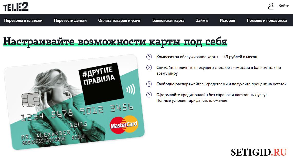 теле2 кредитная карте условия