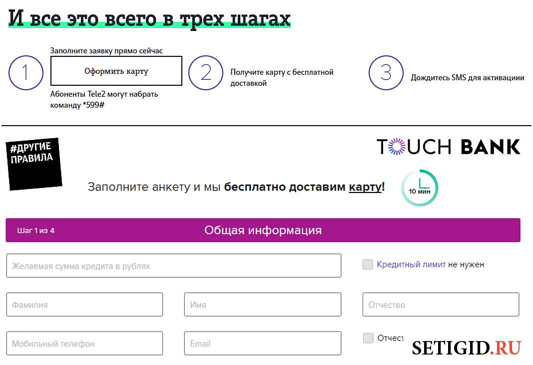 онлайн заявка на кредитную карту теле2