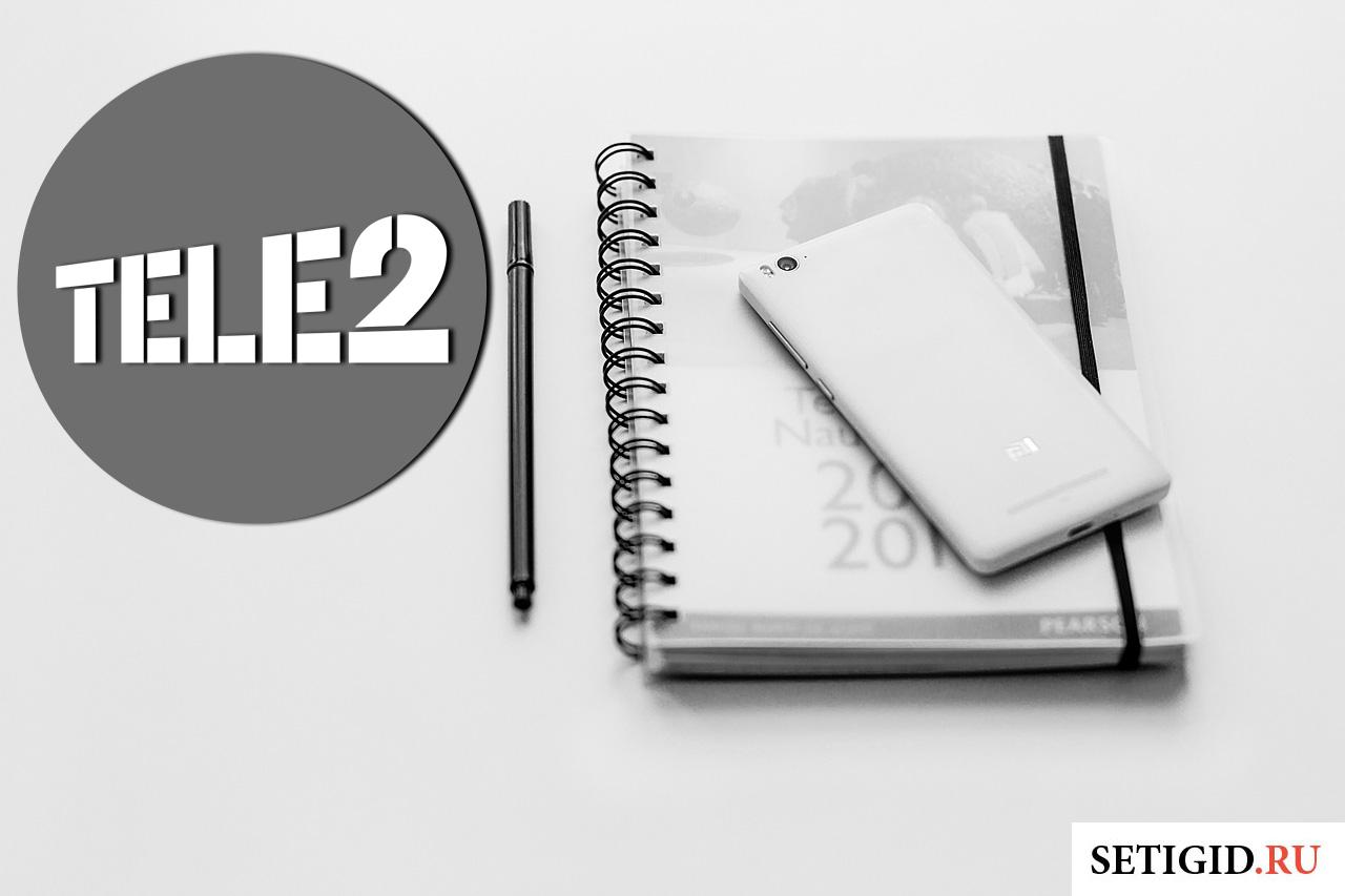 Как отключить подписки на Теле2 с телефона — команда для ... отписка