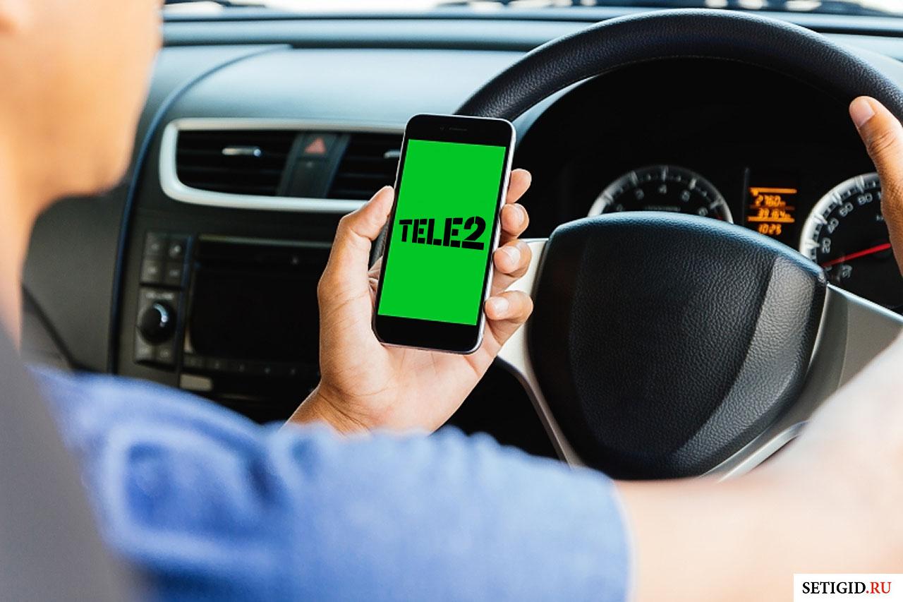 Мужчина за рулем с телефоном Теле2