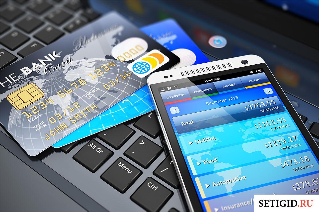 банковские карты смартфон