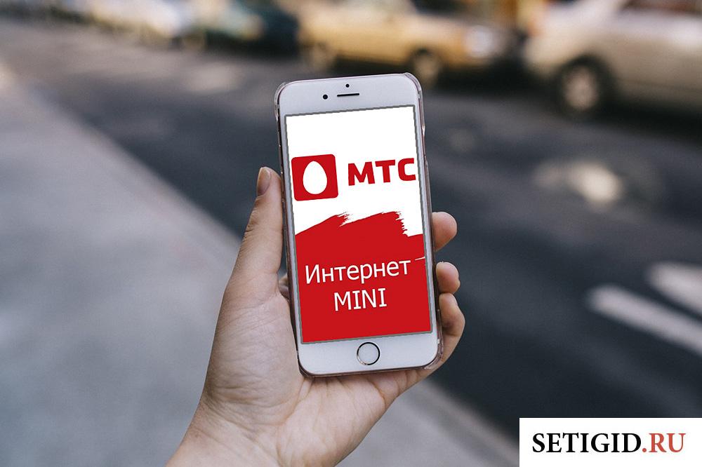 Интернет Мини от МТС: описание тарифа, подключение и отключение опции