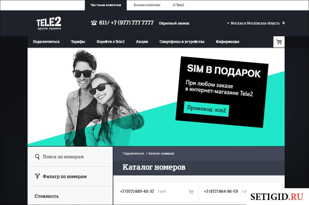 станция, купить красивые номера теле2 москва и московская область уникальным