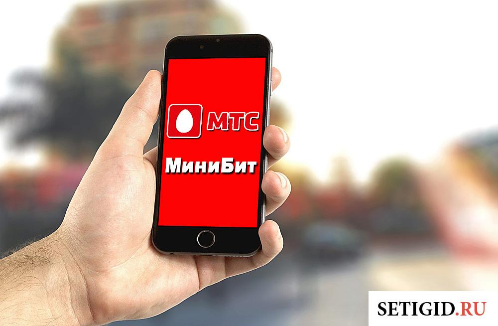 Описание тарифа МиниБИТ от МТС