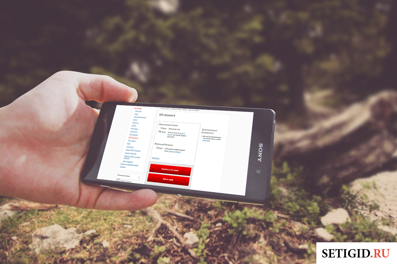 мобильный телефон интернет-магазин мтс