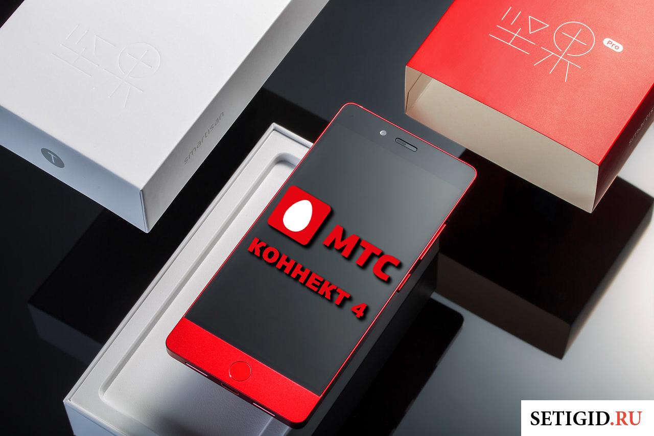 Мобильный телефон мтс коннект 4
