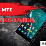 Тариф «Ноль без границ» от МТС — условия на 2017 год