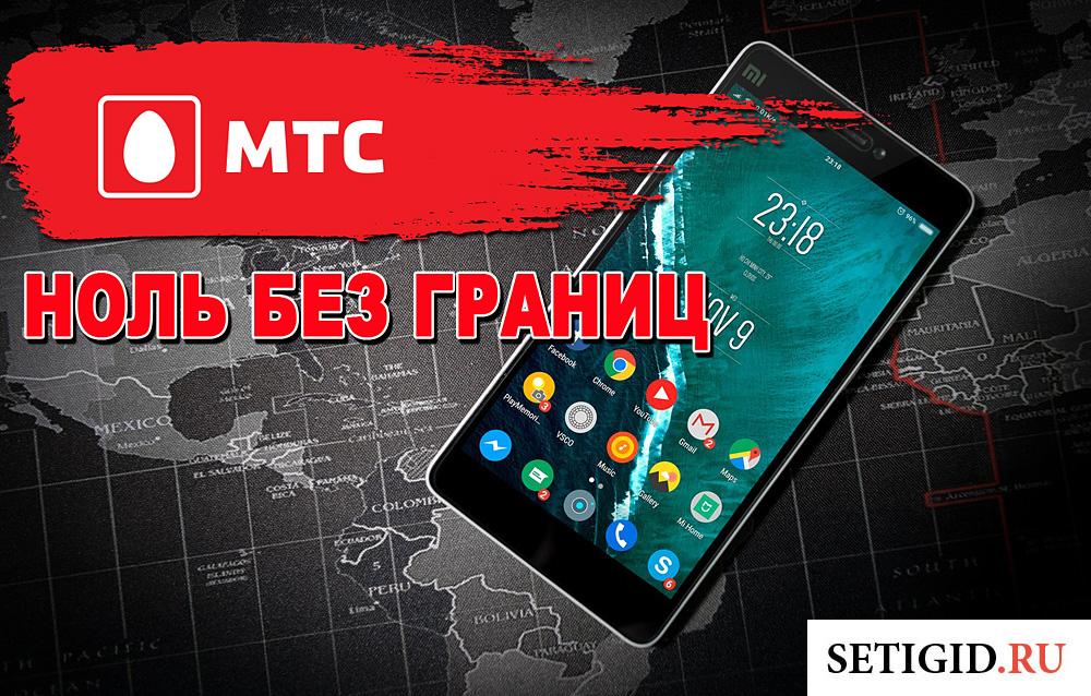 """Тариф """"Ноль без границ"""" от МТС — условия на 2017 год"""