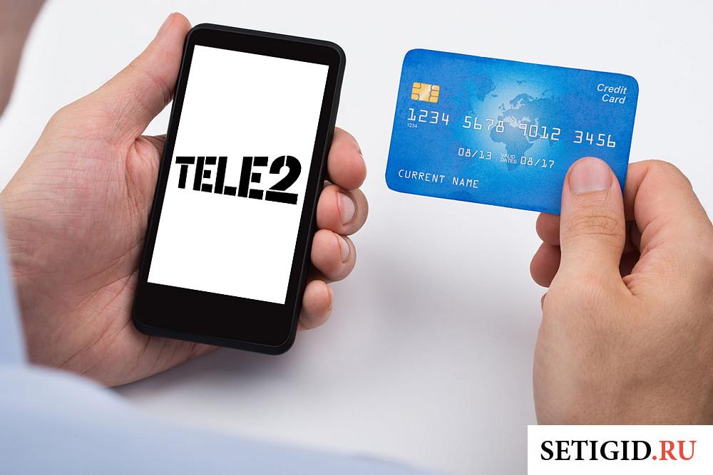 Как переводить деньги с Теле2 на карту?