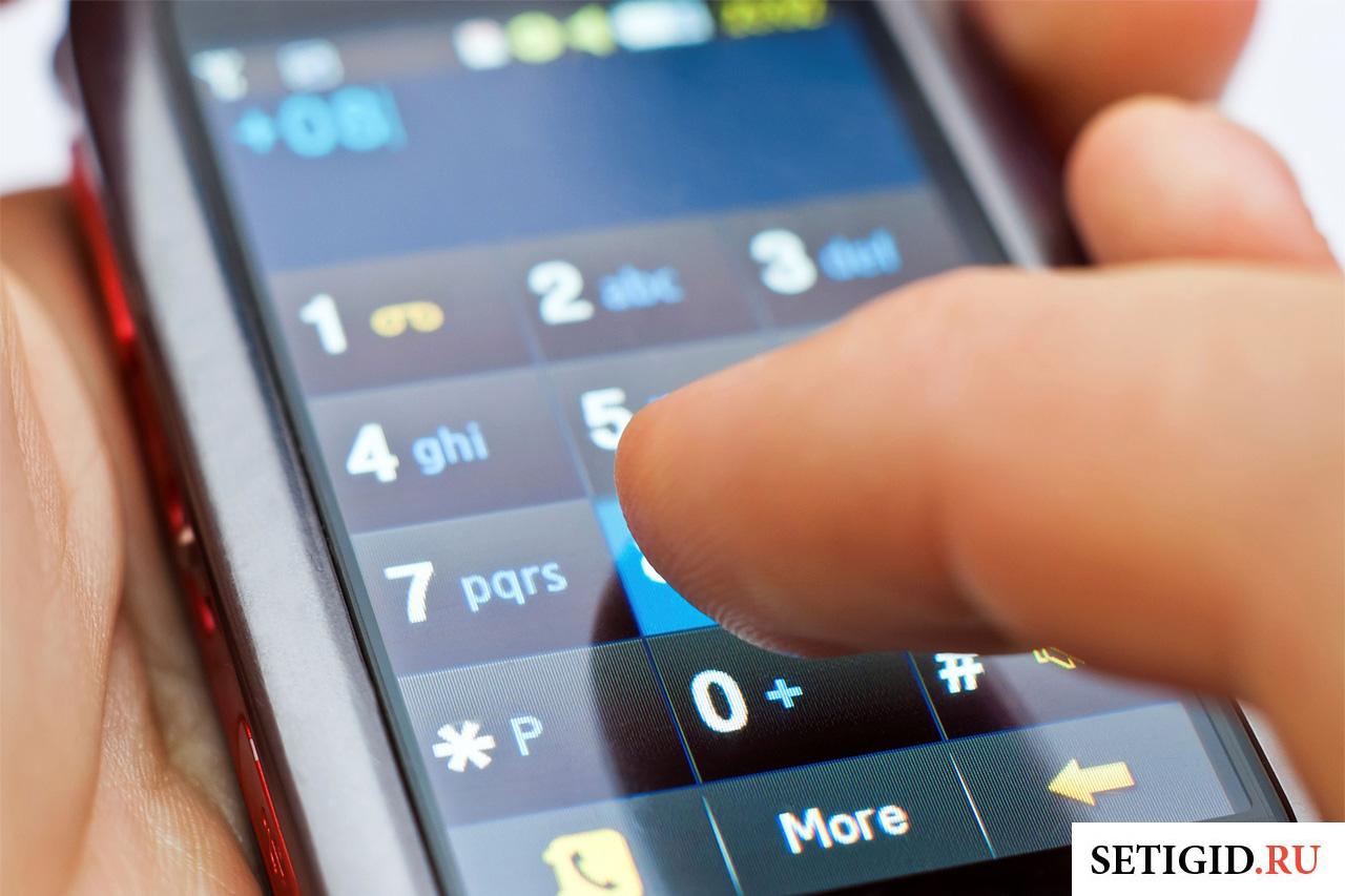 мобильный телефон набор номера команды