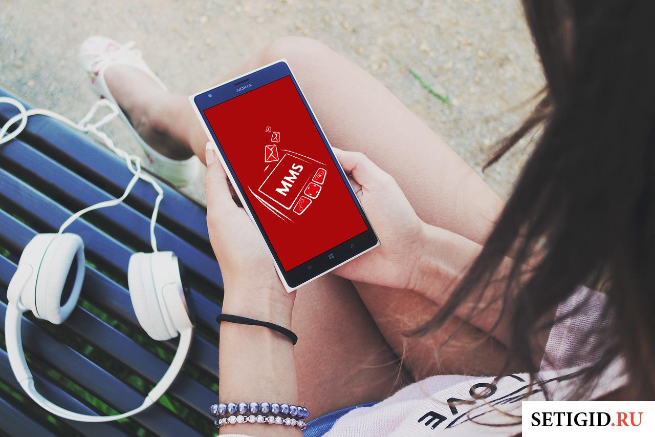 мобильный телефон ммс сообщение