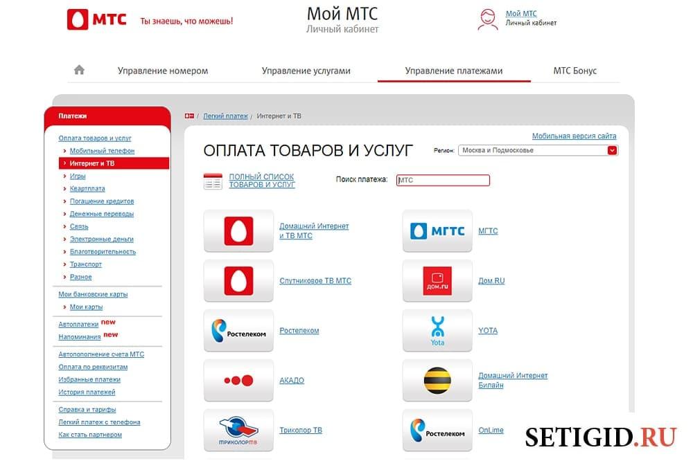 оплата за интернет и тв на pay.mts.ru