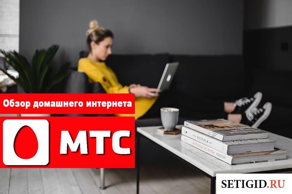 Обзор домашнего интернета от МТС
