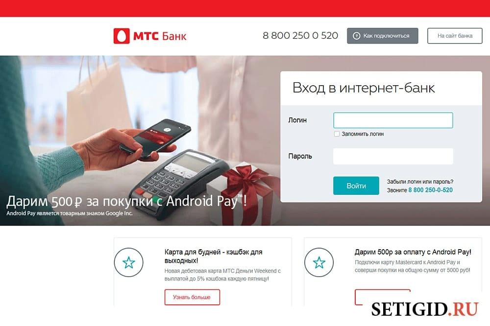 интернет банк мтс