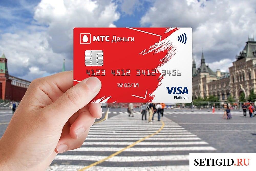 банковская карта мтс деньги в руке