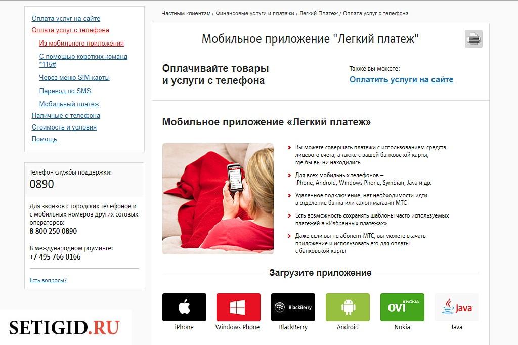 мобильное приложение легкий платеж скачать