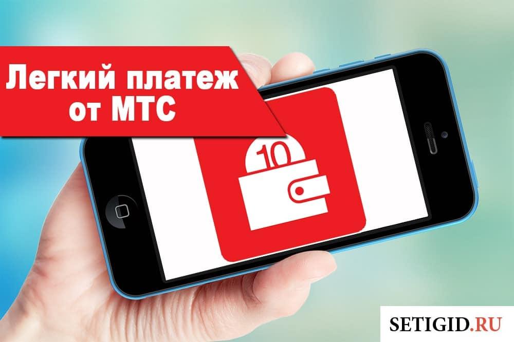 """Услуга """"Легкий платеж"""" МТС"""