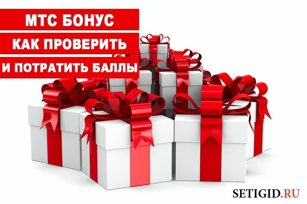 Что такое подарки от мтс бонус 146