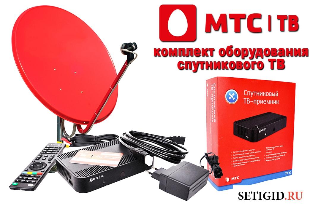 комплект оборудования спутникового тв мтс