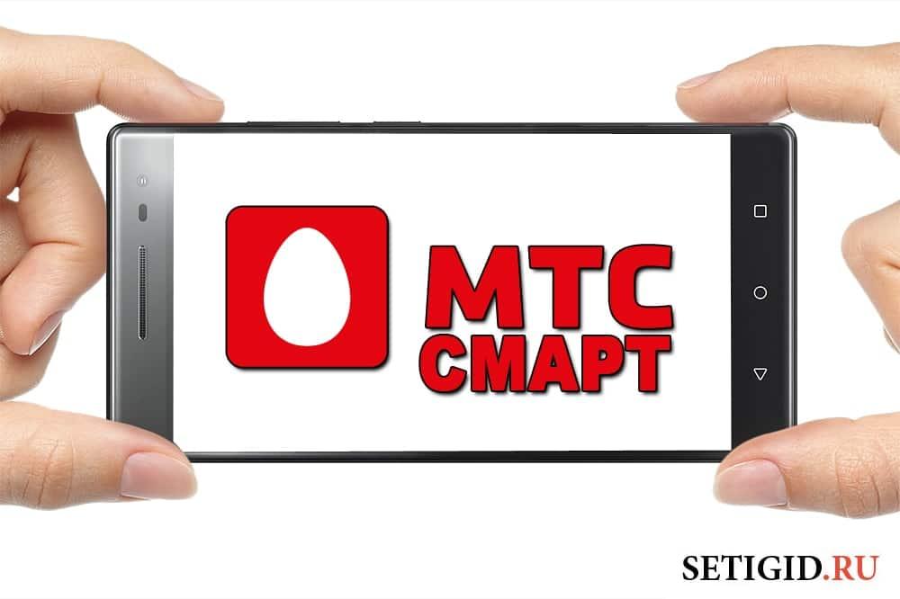 мобильный телефон мтс смарт