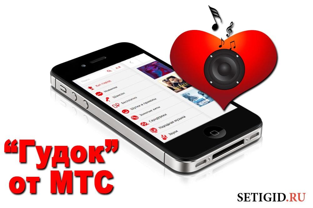 мобильный телефон каталог мелодий гудок мтс