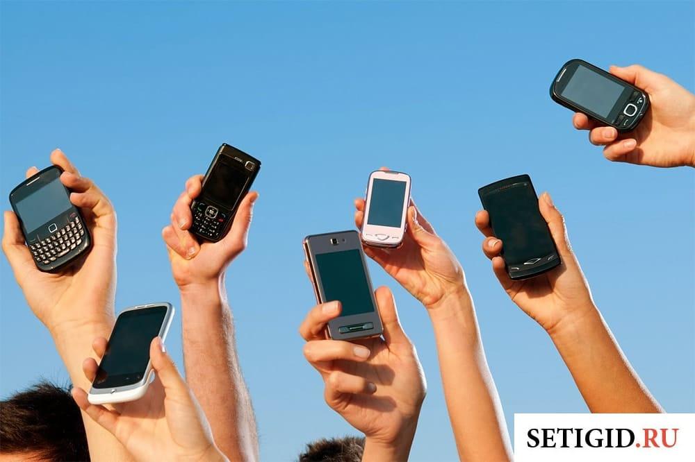 много мобильных телефонов