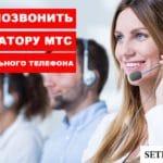 Как бесплатно позвонить оператору МТС с мобильного телефона?