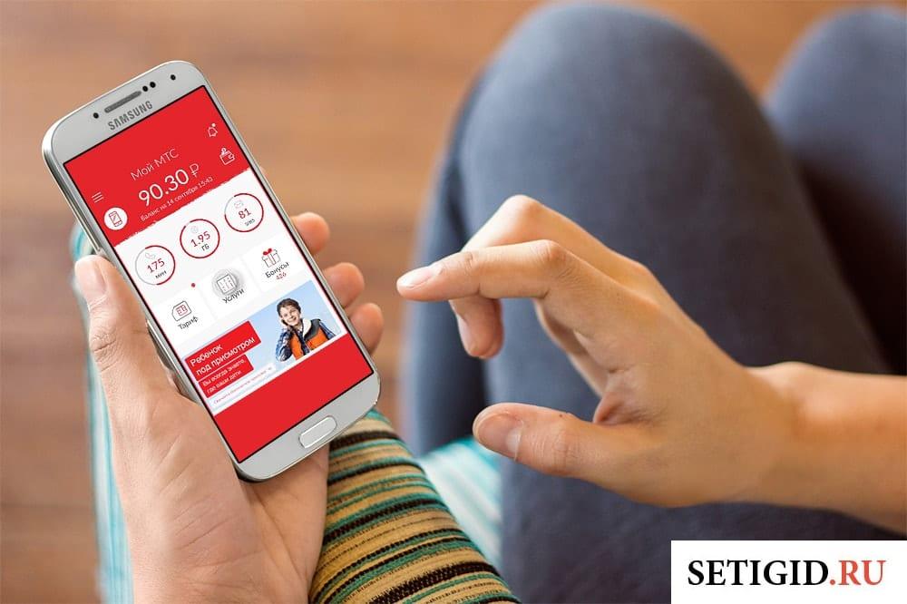 мобильное приложение мой мтс управление бонусами