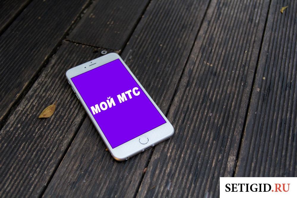 мобильный телефон лежит на деревянной скамье