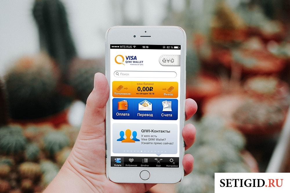 мобильное приложение киви валет