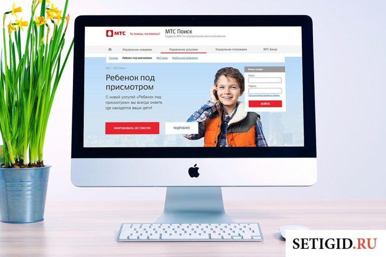 Услуга «ребенок под присмотром» (мтс) заключается в отслеживании оператором мобильной связи места расположения зарегистрированного абонента на карте.
