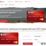 Способы перевести деньги с МТС на карту МТС Деньги