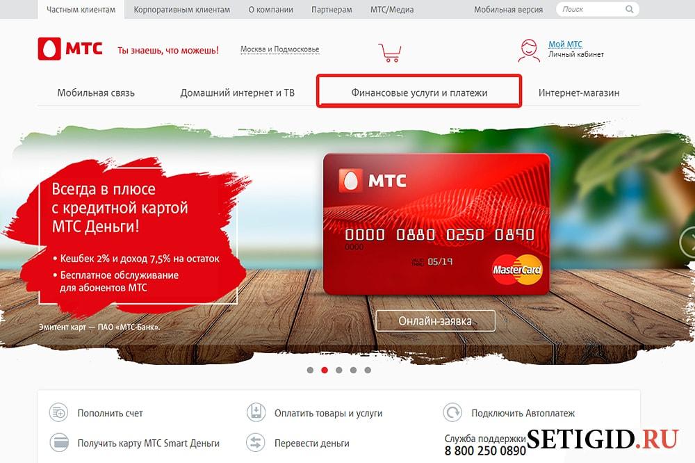 положить деньги со счета МТС на карту МТС на сайте mts.ru