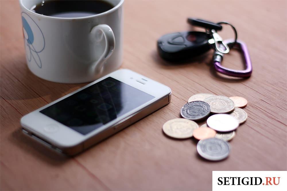 деньги телефон ключи чашка на столе