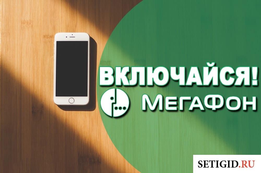 Описание линейки тарифных планов «Включайся» от Мегафон